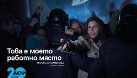 20 години Новините на NOVA: Марина Стоименова и Калина Влайкова