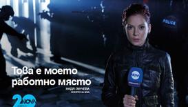 20 години Новините на NOVA: Надя Ганчева