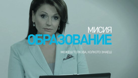 """Социална инициатива на Нова """"Мисия образование"""""""