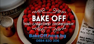"""Запиши се за кастинг за """"Bake Off: най-сладкото състезание"""""""