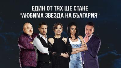 България избира победител във VIP Brother