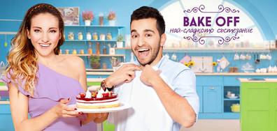 """В """"Bake Оff: най-сладкото състезание"""" на 22 ноември очаквайте"""