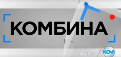 """В """"Комбина"""" на 27 ноември очаквайте"""