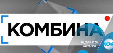 """В """"Комбина"""" на 11 декември очаквайте"""