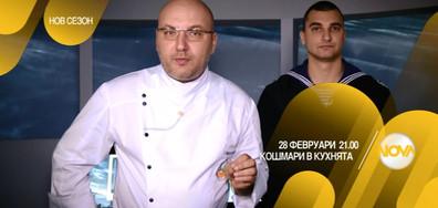 """""""Кошмари в кухнята"""" на 28 февруари по NOVA"""