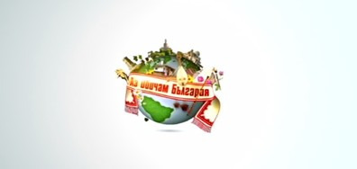 """В """"Аз обичам България"""" на 10 март очаквайте"""