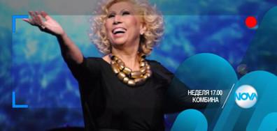 """В """"Комбина"""" на 23 април очаквайте"""