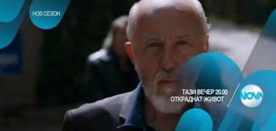 """В """"Откраднат живот: Възмездието"""" на 11 май очаквайте"""