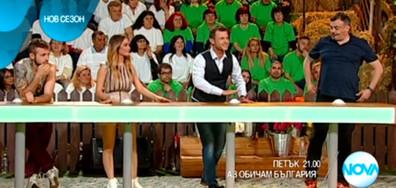"""В """"Аз обичам България"""" на 19 май очаквайте"""