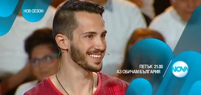 """В """"Аз обичам България"""" на 26 май очаквайте"""