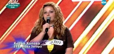 Керъл Колева - X Factor кастинг