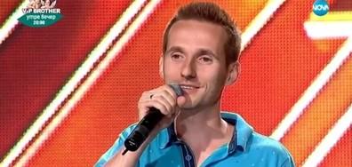Виктория, Добрин - X Factor кастинг