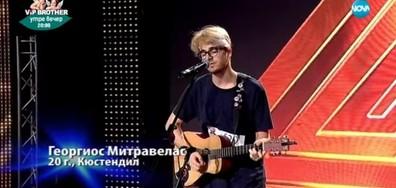 Георгиос Митравелас - X Factor кастинг
