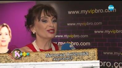 """""""Искрено и лично за Големия VIP брат"""" от Миглена Ангелова"""