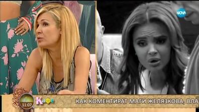 Коментаторите и Гала за скандала между Мегз и Мария