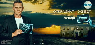 """В """"Откраднат живот: Чуждо тяло"""" на 17 октомври очаквайте"""