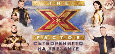 В X Factor на 22 октoмври очаквайте