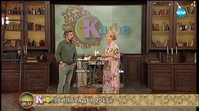 Гала и Стефан за Детектора на лъжата във VIP Brother 2017