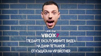 А на бас - VIP Brother edition