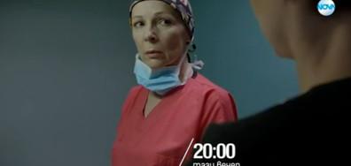 """В """"Откраднат живот: Чуждо тяло"""" на 26 октомври очаквайте"""