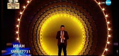 Иван Димитров - One - X Factor Live