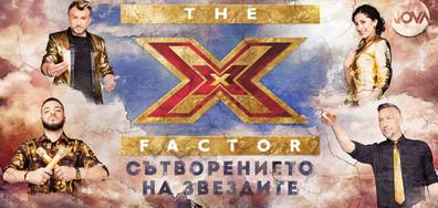 В X Factor на 26 нoември очаквайте