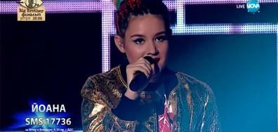 Йоана Димитрова - Играя стилно - X Factor Live