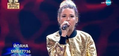 Йоана Димитрова - I Care - X Factor Live