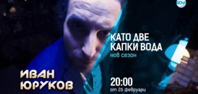 """Иван Юруков в """"Като две капки вода"""" от 26 февруари по NOVA"""