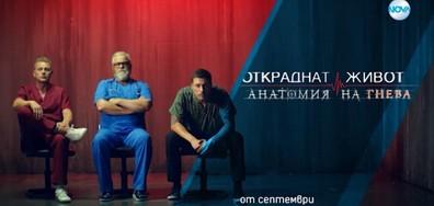 """""""Откраднат живот: Анатомия на гнева"""" - от септември по NOVA"""